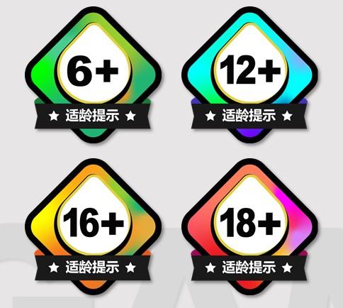 游戲適齡提示統一標識