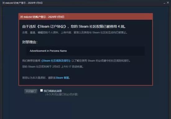 【蜗牛电竞】重拳出击:整改DOTA2游戏内广告ID 绝不姑息
