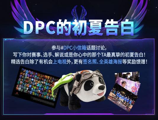【蜗牛电竞】DPC中国联赛第三周赛事前瞻:Major四雄强势归来