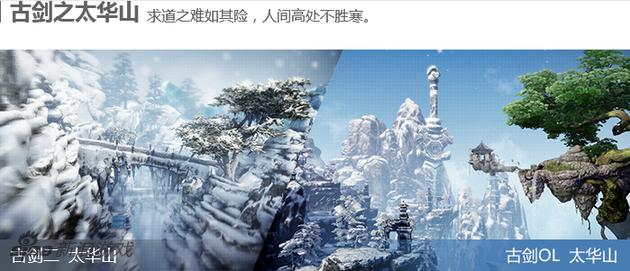 古剑之太华山