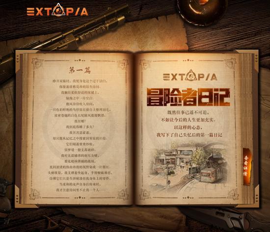 冒险者的日记_冒险者日记第一篇