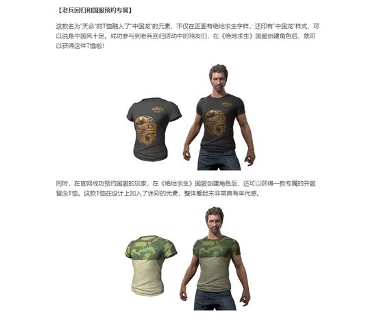 《绝地求生》国服即将上线 有玩家穿国服专属服饰