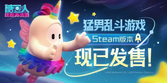 《糖豆人:终极淘汰赛》Steam版现已发售!披上糖衣,即刻开撞!