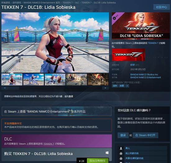 """《铁拳7》DLC""""波兰女总理""""登陆Steam 售价28元"""