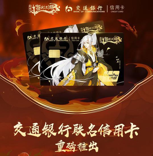 《剑网3:指尖江湖》x交通银行联名信用卡来袭
