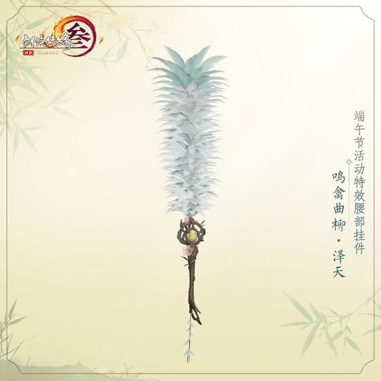 """端午节活动挂件""""鸣禽曲柳·泽天"""""""