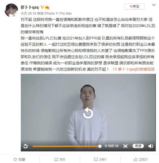【博狗扑克】FPX战队选手Bo公开道歉:对LDL中犯的错非常后悔