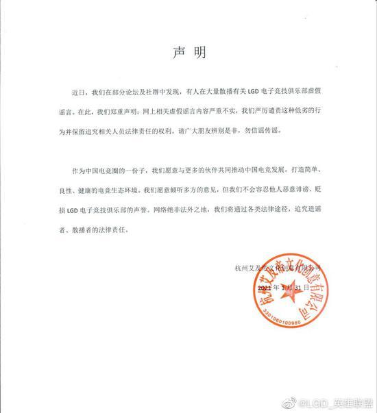LGD就近期网络谣言发布维权声明 决不允许恶意诽谤