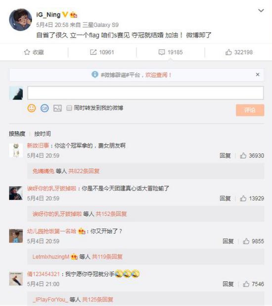 【蜗牛电竞】【人物志】iG.Ning:我本楚狂人凤歌笑孔丘