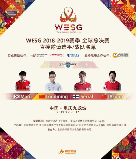 Serral参战!WESG全球总决赛星际分组及解说公布