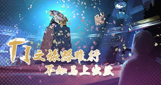 【蜗牛电竞】TI趣味H5活动上线:踏上TI之旅,解锁奇遇,举起神盾