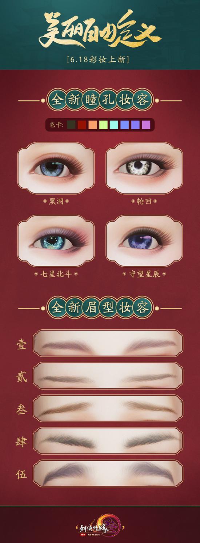 新款美瞳和眉型