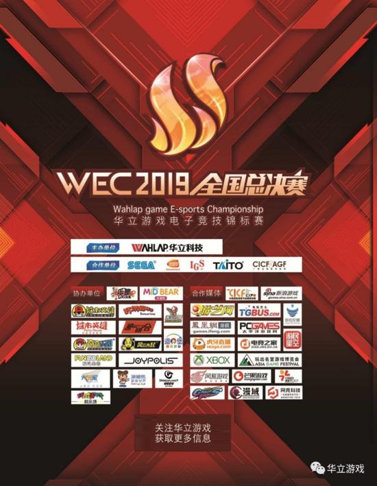 WEC2019华立电竞总宣全部情报公开,精彩无限