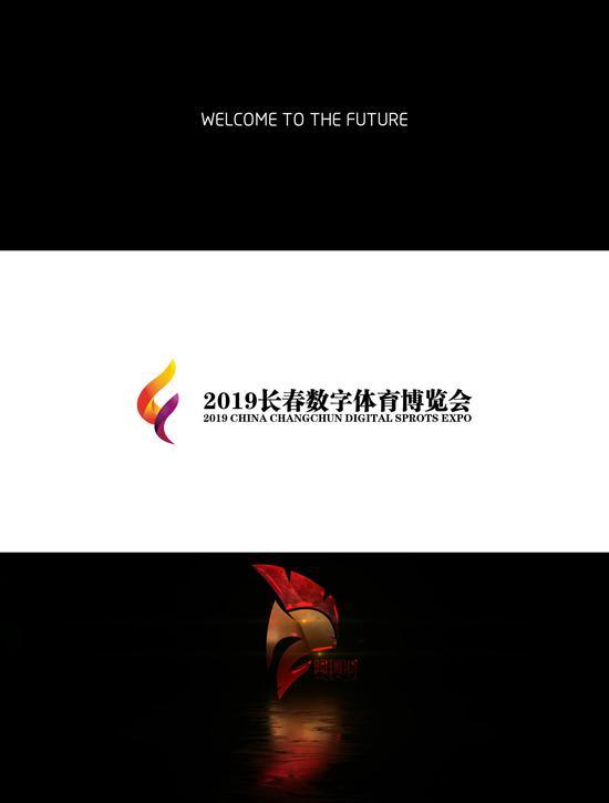 2019中國長春數字體育博覽會即將開幕