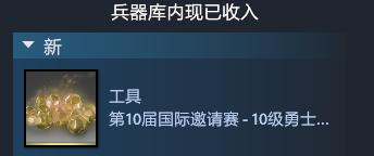 【蜗牛电竞】TI10总奖金破4000万美金再创新纪录,勇士令状已截止