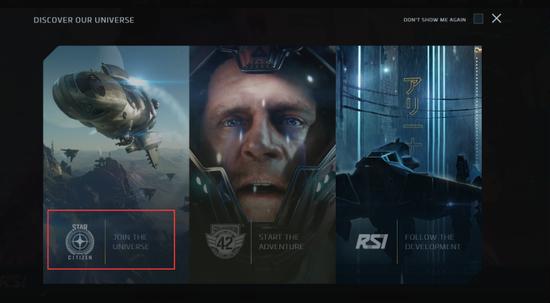星际公民Steam找不到?下载注册教程一览