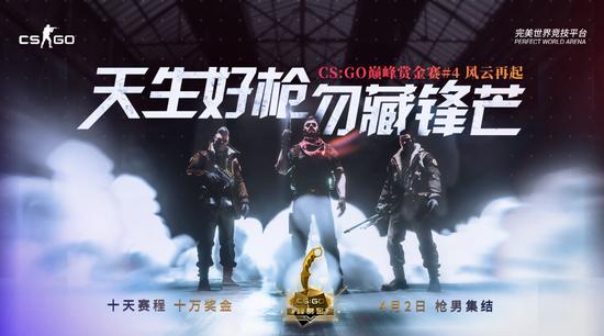 【蜗牛电竞】极致舒适的Top5操作!CSGO巅峰赏金赛全新宣传片