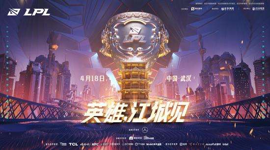 【蜗牛电竞】2021 LPL春季赛总决赛战队确定:FPX与RNG巅峰之战即将开启