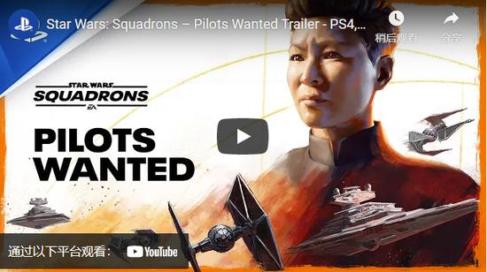 《星球大战:中队》将于6月对PSN会员免费开放