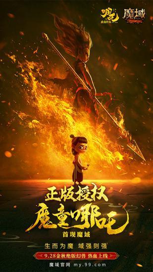 魔童哪吒現身《魔域》 2019最火IP游戲首秀