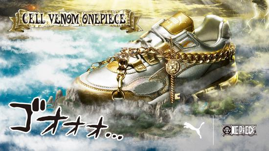 《海贼王》xPUMA新鞋金光闪瞎眼 10月11日发售