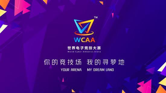 谁能赢取WCAA2020季前赛冠军大奖,29号拭目以待!