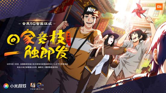 小米游戏联手《一人之下》活动告捷:全国17省狂欢18天