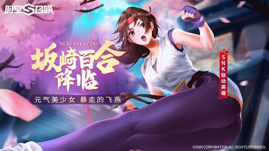 SNK正版授权 元气美少女坂崎百合联动《时空召唤》正式上线