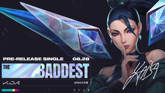 流行乐团K/DA携最新单曲《THE BADDEST》强势回归