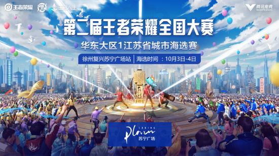 第二届王者荣耀全国大赛徐州复兴苏宁广场站强势来袭