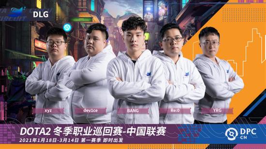 前城在望,DPC中国联赛16支参赛战队海报速览
