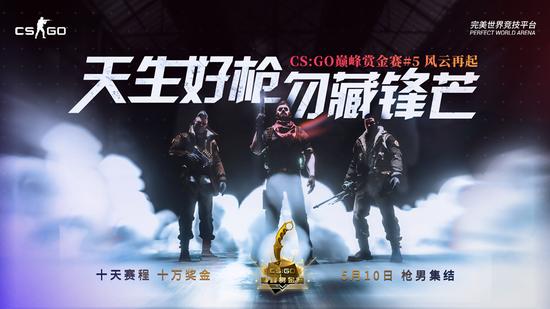 【蜗牛电竞】CSGO完美平台新赛季今日开启 上赛季反作弊成果公示!