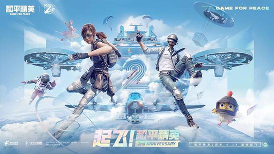 想象力的起飞,《和平精英》2周年派对·PEL重庆巡回赛圆满落幕