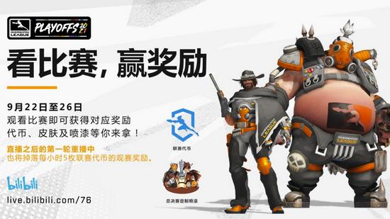 【蜗牛电竞】2021《守望先锋联赛》季后赛今日开启 两支中国战队入围八强