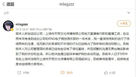 【蜗牛电竞】RNG前打野选手MLXG起诉其所在的经纪公司 称其拖欠直播首付款和直播工资