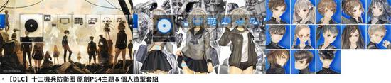 《十三机兵防卫圈》序章3月14日发售 支持中文