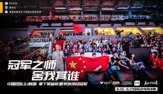 lol欧洲中单_亚运会LOL决赛:中国队3-1击败韩国团队夺冠!-新浪英雄联盟专区