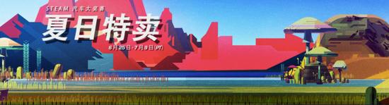 Steam夏促已開啟 騰訊
