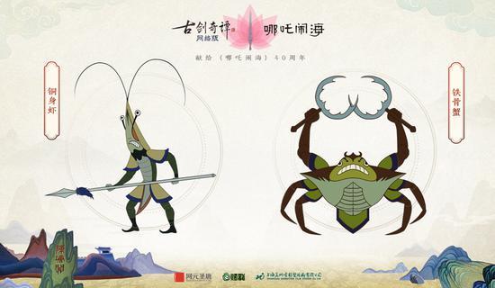 秘境龙宫小妖-铜身虾和铁骨蟹