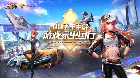 2019QQ飛車手游·游戲