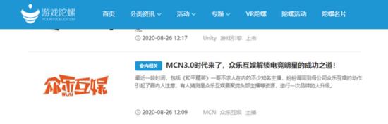 MCN3.0上线众乐互娱邀你一起造星
