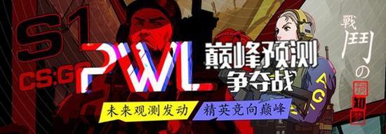 【蜗牛电竞】CSGO PWL 4月25日战报:Wings Up战胜Checkmate小组出线,VG零封Renewal小组头名出线