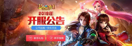 《梦幻西游》电脑版2019年6月开服公告来袭