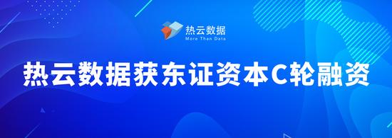 热云数据获东证资本数千万C轮融资