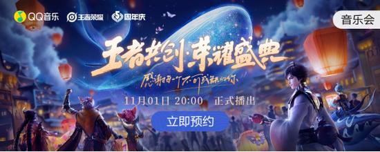 群星汇聚唱开黑战歌!QQ音乐x王者荣耀五周年盛典直播即将上线