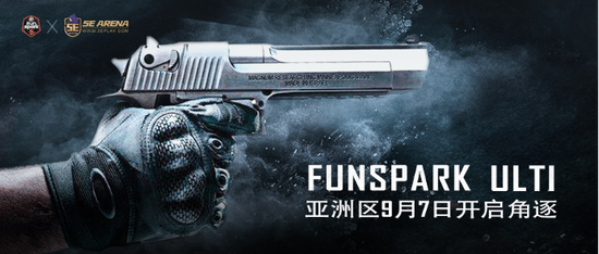 千帆竞发--FUNSPARKULTI亚洲区9月7日开启角逐!