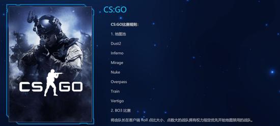【蜗牛电竞】星途联赛CSGO选手招募开始,快来实现你的电竞梦!