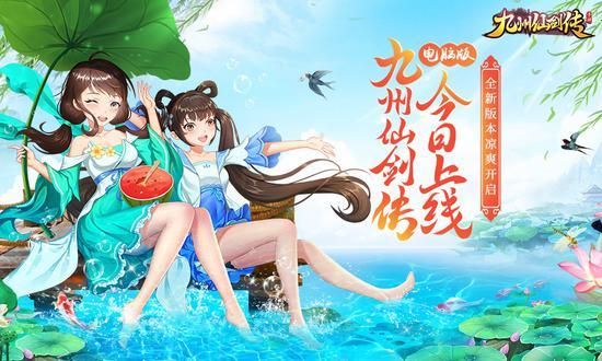 《九州仙剑传》电脑版今日重磅上线 跨服擂台赛火热打响!