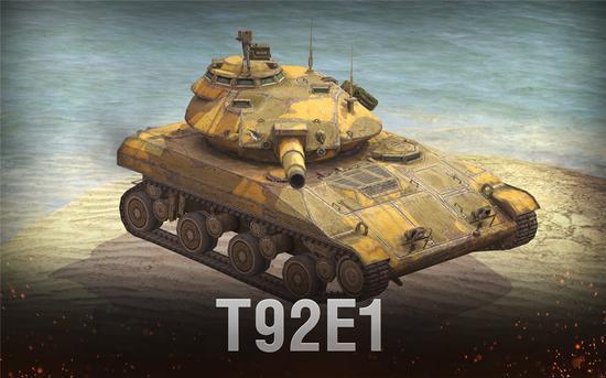 T92E1搭载152毫米火炮