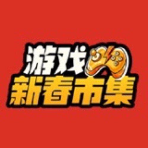 游戏新春市集:福利集锦宝箱